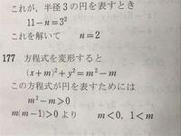 m<0、1<m になるまでの過程を教えてくださいm(__)m