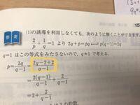 """整数問題の範囲で 2/p+1/q=1を満たす整数の組み(p.q)を求めよという問題で下記の画像の囲ってある部分でなぜいきなり2q-2+2の""""-2+2""""が出てくるのかが分かりません。"""