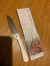 100均で買った折り畳みナイフのたたみ方がわからなくて困ってます 裏にも解説などはなく注意書きのみです 指落としそうで怖いです助けてください あとカテゴリ外だったらすみませんどこにすれば良いのかわからな ...