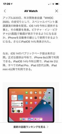 iPhone6s以降に初代iPhoneSEは含まれますか?