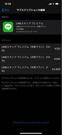 これでLINEの有料スタンプの解約は出来ていますでしょうか?