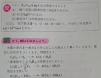 反応式を作る際に「問題文より」で C6H10+O2→CO2+H2O を作っていますが、問題文のどこからH₂Oが出来ることを読み取るのでしょうか?C6H10+O2だけでは、H₂ができる可能性もありませんか?それとも、ブタンの完全燃焼の...