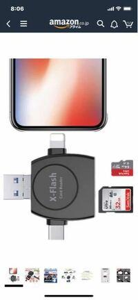 USBフラッシュメモリーにPCからコピーした、昔の1000枚くらいの写真をiPhoneに移したく、下の写真のものを買いましたが、これはUSBメモリーは挿すところないので、一旦、SDカードに入れて、それをiPhoneに移せば...