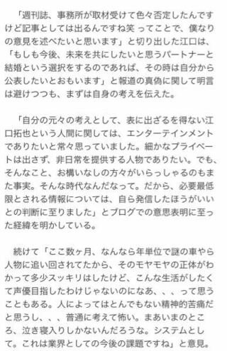 江口拓也,フライデー,江口,声優,遠藤ゆりか,イケメン,芸能人