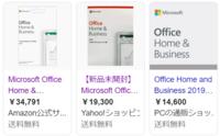 yahooショッピングで「microsoft office 2019」がめっちゃ安いです。 なぜでしょうか? プロダクトキーがウソとか、そんなんでしょうか?