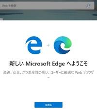 windows10のパソコンのwindows updateが「注意が必要です」という表示が出ていたので、「更新してシャットダウン」を選択して電源を落とし、少し間をおいてから再びパソコンを立ち上げたら、 下の画像のような表示が出てきました。これはmicrosoft edgeの表示が新しくなったということでしょうか?ウィルスかもしれないと思って、さっそくwindows defenderで脅威がな...