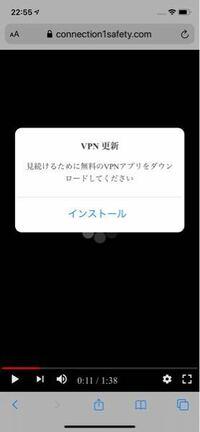 YouTube to MP3というサイトでYouTubeの動画をMP3に変換してダウンロードしようとすると、以下の画像のように「見続けるために無料のVPNアプリをダウンロードしてください」と表示され、VPN Master&Proxyとい...