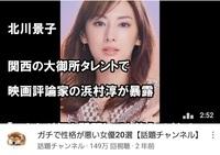 この北川景子と浜村淳の件は  本当なんですか?