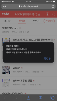 ABNEWの方、ペンカフェにログインしてる方など知ってる方いましたら教えて頂きたいです、、!  AB6IXのペンカフェに入りたくてdaumを登録してログインすることはできたので、(https://korean -fan.com/archive...