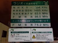 このラジオ周波数の周波数に何で第二放送がないのですか