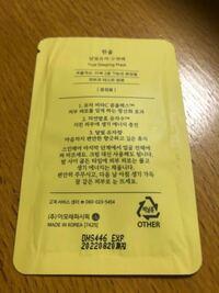 こちらの試供品、韓国語でかいてあって読めません...これは何に使うやつなのかわかる方教えてください