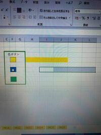 エクセルのセルの色について質問です。 仕事の作業シートで頻繁にセルを塗りつぶす作業があるのですが、これを簡略化したいと考えています。  塗りつぶす色の種類は3色で セルの範囲は任意で変わります。 写真のように色ボタンを設置し、セル範囲選択→色ボタンで塗りつぶし  のような流れは可能でしょうか? VBA初心者ですが、コードを教えていただけましたら幸いです。 よろしくお願いします。