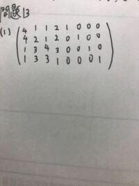 線形代数 簡約化の仕方は一応分かるんですがあまり上手くいかないのでやり方を見して欲しいです