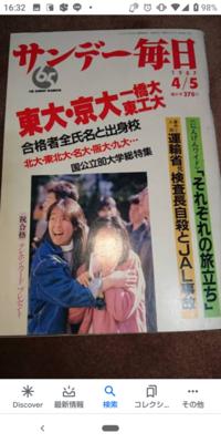 日本の超難関大学群『東京一工』(東大、京大、一橋大、東工大)の合格者氏名を掲載するのは今では違法ですか?