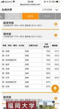 九州大学理学部と東京理科大理学部はどちらの学生が賢いですか? 私は東京理科大理学部に在籍していますが、指定校推薦を除きセンター試験750点を下回る人はいませんでした。  一方九州大学は700程度で入れるので...