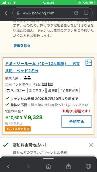 これは3泊で9324円ということでしょうか ? それとも1泊9324ということでしょうか !? おしえてください