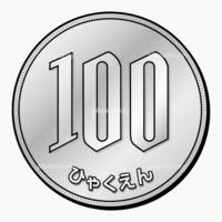 【大喜利】 いくら自販機に入れても戻ってきてしまう、100円硬貨・・・ あるある、ですね。(^^;  この、言うこと聞かない子に、前向きなアダ名をつけてやってください。(^^;  [例] 「お百(円)度参りくん。」 10...