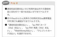 ジャニーズwebのau決済は、携帯代としての支払いになってしまいますか? 3つ目の項目のaupay残高支払いをしたいのですがどうしたらいいですか?