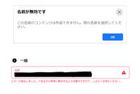 Facebookページの名前を変更したいのですが、スマホからもPCからもエラーが発生してしまいます。 PCから変更リクエストした際のエラー表示は添付の通りです。 管理者権限は持っており、作成時の名前から数文字(日本語全角)を変更しただけなので、ポリシー違反ではないはずです。 添付をご確認の上、ご助言いただけますと幸いです。