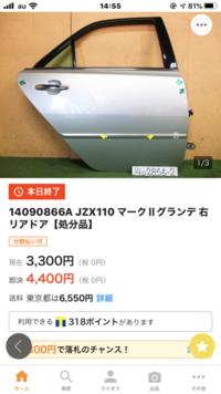 マークII GX110に乗っているんですが マークII JZX110のドアの形状とGX110のドアの形状は同じでしょうか?  右リアドアを交換したいんですが JZX110用のドアしかないのですが GX110に取り 付けは可能なんでしょうか。