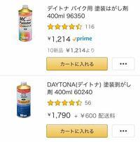 デイトナの剥離剤を買おうとおもっているのですが、安いバイク用の方でも十分に塗装の剥離は可能でしょうか。