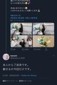 乃木坂46 この人は橋本奈々未さんだと思いますか?