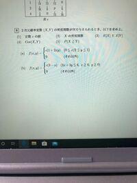 周辺密度関数や同時確率密度関数の問題です。 (1)を1に合わせると(2)が狂ってしまいます。どのように計算しますか?