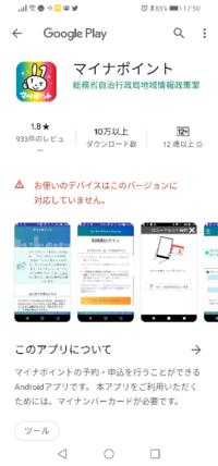 マイナポイントの登録をしようとしたら自分の携帯はアプリに対応していなく、どうすれば良いか分かりません(--;) 最新のバージョンにしている為未だ取れない状態です。 アプリ以外の方法で登録はできますか? マ...