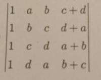 行列式の計算 過程とともに教えてください 急いでます、よろしくお願いします