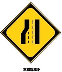 車線減少時の優先について  片側2車線、信号あり交差点、交差点のやや手前に画像の標識があり 交差点を通過すると標識通り左車線が減少します。 ①交差点の信号が赤で停止、青に変わって発進する場合 ②交差点...