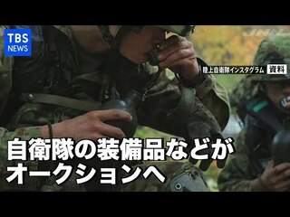 防衛省,フライトジャケット,オークション開始,自衛隊装備品,競売