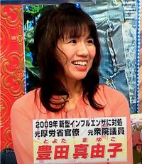 豊田真由子さんは魅力的な女性でしょうか?