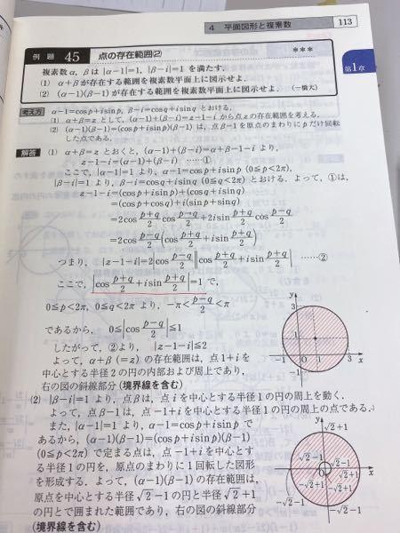 数学について質問があります。 『点-1+iを中心とする半径1の円を原点の周りに一回転した図形を形成する』 とはどういうことなのか教えてください