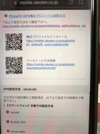 楽天モバイルユーザーです。 iPhone6sからiPhoneseに変えようとSIMを入れ替えましたが、構成プロファイルがインストール出来ません。 楽天モバイルの構成プロファイルインストールをクリックして開くことが出来な...