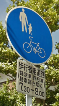 この標識は7時30分から9時まで歩行者用道路ですが、車両は①~④のうち、どの意味になりますか? ①…完全に通行できない ②…自転車のみ通行できる ③…軽車両のみ通行できる ④…軽車両、指定車、許可車のみ通行できる