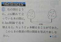 """数学 方程式の問題です。  画像の問題について。  解答を見ると、 答えは """" x=0.5(y+1) """" になっていましたが  """" y=2x-1 """" と答えても 正解になりますか?"""
