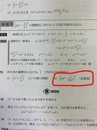 定数項を求めるとは、どういう事ですか?