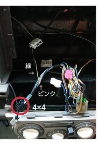 カーナビ配線について z11キューブh19年式です。 純正ナビから社外ナビへ変更したく、配線について教えてください。 調べたら車速線は4ピンだったのですが、ナビを外してみたら、それらしい カプラーは4×4のものです。(写真の赤丸) これが車速線でしょうか。 もしそうでしたら、配線カプラーは何ピンを用意すればよいのでしょうか。