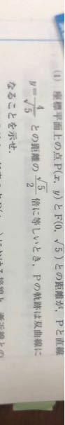 双曲線になることを示せと聞かれた時回答には 4x²-y²=-4、、よって双曲線と書いてあるのですが x²-y²/2²=-1、、よって双曲線と答えた僕の回答は間違えたのでしょうか?
