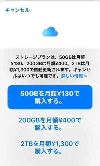 iPhone8,iCloudストレージ,iCloud,ゴミ箱,通知,割合,バックアップ