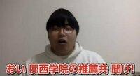 関西学院大学(関学)と近畿大学では、どちらの方が評判が良いのでしょうか?