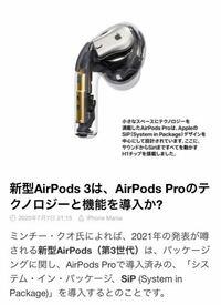 AirPods Proを買おうと思ってるんですが、 来年以降?に新型AirPodsが発売されるらしいです この新型のさらに詳しい情報が出るまで買うのは様子見した方がいいですかね?