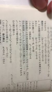 点線の部分なんですが虚数解を持つ方程式のもうひとつの解は虚数部分の符号を変えたのがある。というのは決まりですか?