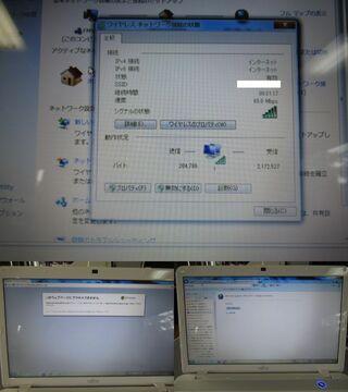 Windows7,ブラウザ,富士通FMV,ノートパソコン,押し入れ,バージョン,Windows7用