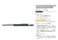10年以上愛用しているシャーペンで ③ ファーバーカステル TK-FINE バリオ L 0.5mm 135500 [日本正規品] というものがあるのですが、ずいぶん前から芯が中折れしまくります。 使用している芯はこちらも10年以上...