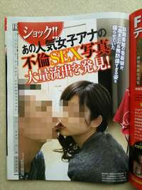 【フライデー】おっぱい丸出し画像が流出した元女子アナさんの現在の姿がこちらですが、30歳になった現在でも可愛いですか? https://i.imgur.com/8JiStlp.jpg