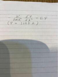 物理の問題になります 1次元空間を自由に運動している粒子のシュレディンガー方程式は画像の式になります。 m=質量、hはプランク定数、eは粒子のエネルギー、Ψは波動関数である。エネルギーEと波数Kとの関係を求めなさいが分かりません。 お力を貸してください