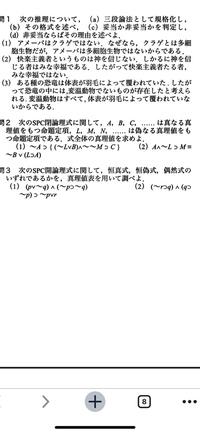 論理学の問題です。 大学一年生の講義なのですが全くわかりません。お優しい方教えて下さい。