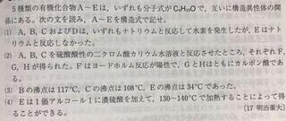 エタノール,アルコール,分子式,構造異性体,C₄H₁₀O