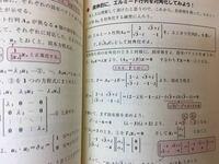 エルミート行列をユニタリ行列を用いて 対角化について 写真 右下r=1とは なんですか?